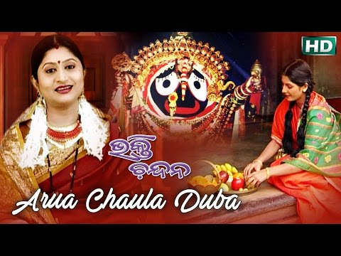 ARUAA CHAULA DUBA | Album- Bhakti Chandan | Namita Agrawal | SARTHAK MUSIC