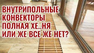 видео Внутрипольный конвектор в квартире