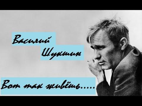 Ilya Kaiv Василий Шукшин - Вот так живешь....
