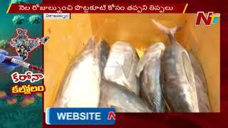 విశాఖ మత్సకారులకు కరోనా శాపం | Corona Effect on Visakha Fishermen | NTV