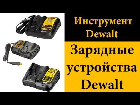 Зарядные устройства Dewalt (DCB101, DCB106, DCB107, DCB112, DCB119)