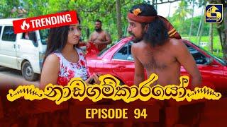 Nadagamkarayo Episode 94   ''නාඩගම්කාරයෝ''    31st MAY 2021