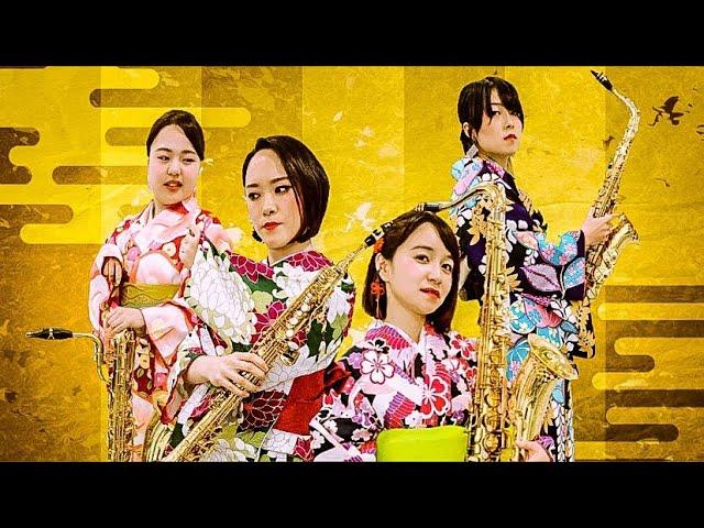 【春の海/haru no umi】着物xサックス四重奏/kimonoxSaxophone Quartet