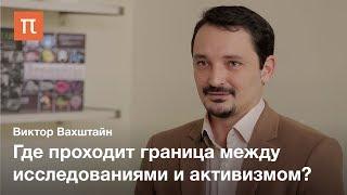 Ангажированная социология — Виктор Вахштайн