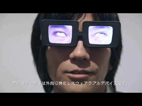 EyeCollage - ウェアラブルデバイスとやらを作ってみた。【動いた。】