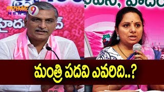 Will Harish Rao & Kavitha Gets Ministries In Telangana? | Prime9 News