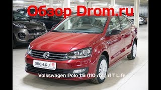 Volkswagen Polo 2018 1.6 (110 л. с.) AT Life - відеоогляд