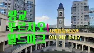 시계탑 광장이 있는 광교푸르지오월드마크031-217-8…