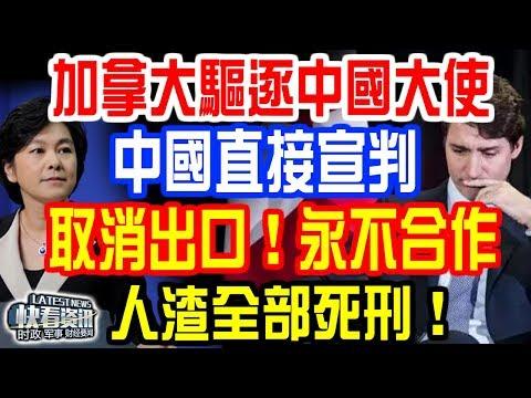 加拿大瘋狂驅逐中國大使!中國加碼報復!直接宣判:取消所有出口!永不合作!人渣全部處以極刑!