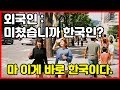 Weird things that Koreans do that makes foreigners faint|RedTomato