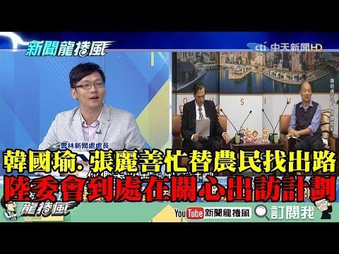 【精彩】韓國瑜、張麗善忙替農民找出路 雲林新聞處處長:陸委會到處在「關心」出訪計劃