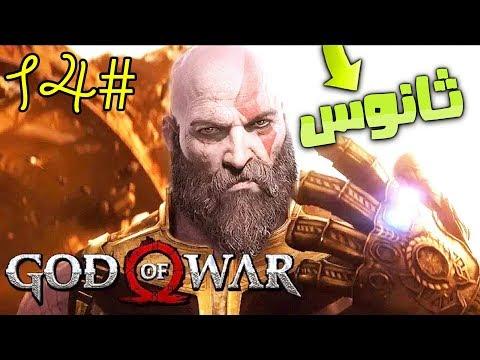 تختيم God of War: ثانوس في إله الحرب/  قود اوف وار مترجمة #14