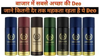 Denver Deodorant Review In Hindi | Best deodorant under 200 Rupree In India