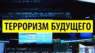 ТЕРРОРИЗМ БУДУЩЕГО И ИНТЕРНЕТ-ВОЙНЫ   СМОТРИ В ОБА   №31