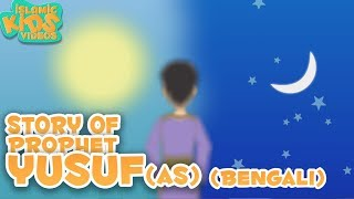 Islamic Stories For Kids in Bangla | Prophet Yusuf (AS) | Part 1| Quran Stories For Kids in Bengali