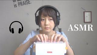 【ASMR】リクエスト多数/耳を塞いだりタッピングで癒します【音フェチ】