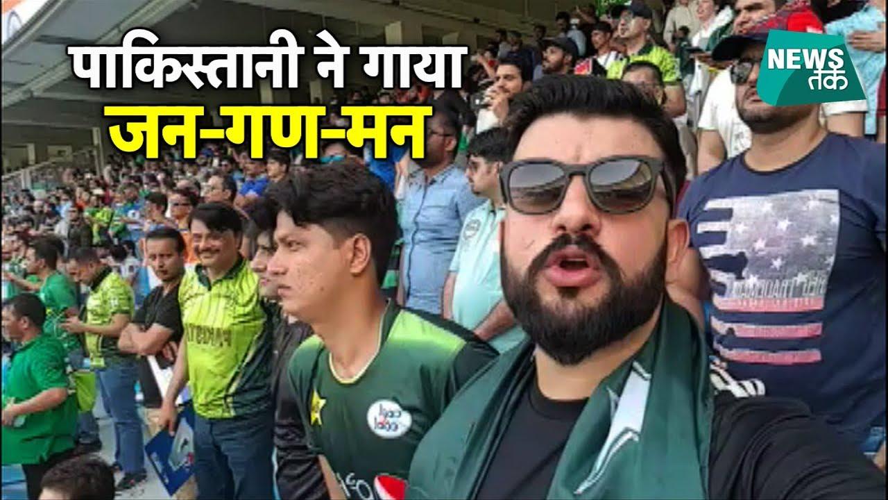 PM मोदी और PM इमरान देखें एक पाकिस्तानी क्रिकेट फैन ने गाया जन-गण-मन VIRAL| News Tak