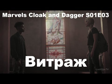 Плащ и Кинжал/Cloak And Dagger 1 Сезон 3 Серия (Reaction Cloak And Dagger)