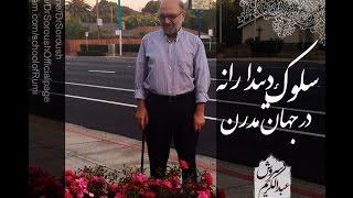 عبدالکریم سروش - سلوک دیندارانه در جهان مدرن - جلسه هجدهم