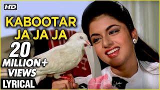 Kabootar Ja Ja Ja Lyrical Maine Pyar Kiya Salman Khan Bhagyashree Raamlaxman S P B Lata
