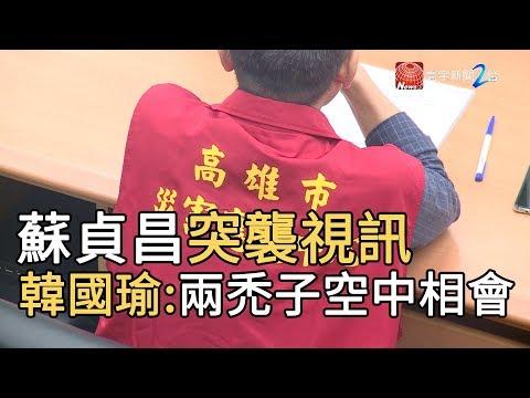 蘇貞昌突襲視訊 韓國瑜:兩禿子空中相會|寰宇新聞20190824