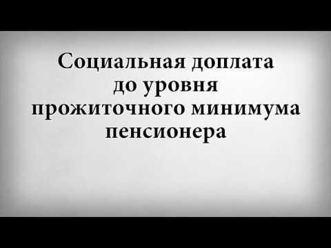 Пенсия в Москве: размер -