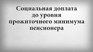 Путин ежедневно.МРОТ и прожиточный минимум уравняют с 1 мая 2018 года.