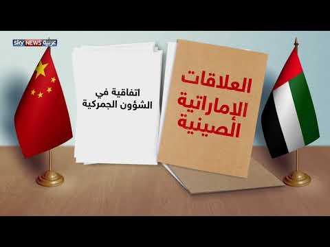 الصين والإمارات.. اتفاقيات تعزز الشراكة الاستراتيجية  - نشر قبل 8 ساعة
