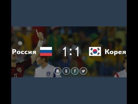 Россия Южная Корея 1:1. Чемпионат мира по футболу 2014 (обзор матча)