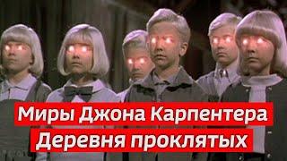 Деревня проклятых (1995) обзор фильма LFTL