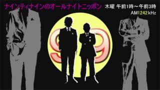 ナインティナインのオールナイトニッポン 第979回 2014年 1月24日 「ウ...