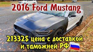 2016 Ford Mustang 2.3 - 21332 +440к рублей таможня . Авто из США в РФ .