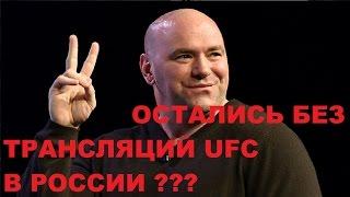Матч-ТВ может прекратить показ боев UFC