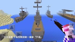 今回は日本海軍の平島型敷設艇の紹介です。こちらも駆逐艦のような艦形...