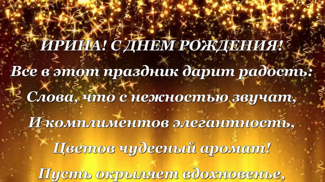 С днем рождения ирина стихи красивые картинки, новым годом компьютер