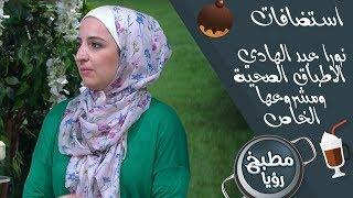 نورا عبد الهادي - الاطباق الصحية ومشروعها الخاص