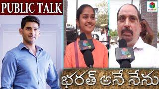 Bharat Ane Nenu Public Talk    Mahesh Babu