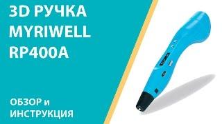 видео 3д ручка с Алиэкспресс: описание, характеристики