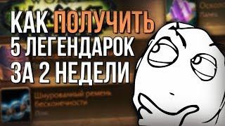 видео КАК БЫСТРЕЕ ВСЕГО ПОЛУЧИТЬ ЛЕГЕНДАРКИ В WOW LEGION [ГАЙД]