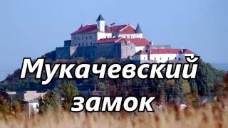 Замок Паланок в городе Мукачево(Замок Паланок расположен в городе Мукачево в Закарпатской области в Украине, построен на горе вулканическ..., 2016-03-24T20:54:14.000Z)