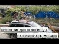 Изготовление крепления для велосипеда на крышу авто