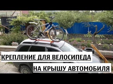 Изготовление крепления для велосипеда на крышу автомобиля / bicycle roof mounts