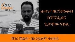 Sheger shelf -  Read By Andualem Tesfaye  ሸገር ሼልፍ፡- አጫጭር ትረካዎች በአንዷለም ተስፋዬ