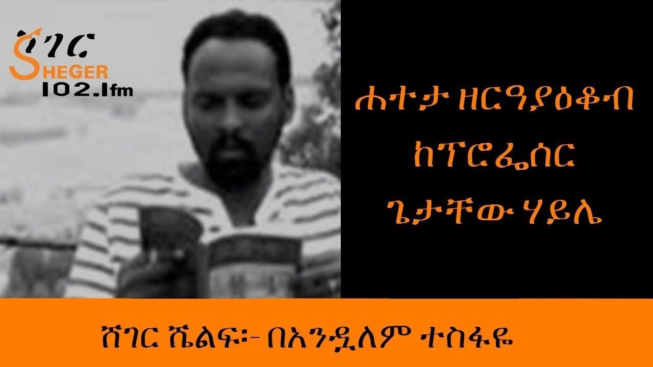 News Magazine Sheger FM 102 1: አጫጭር ትረካዎች - By Andualem Tesfaye