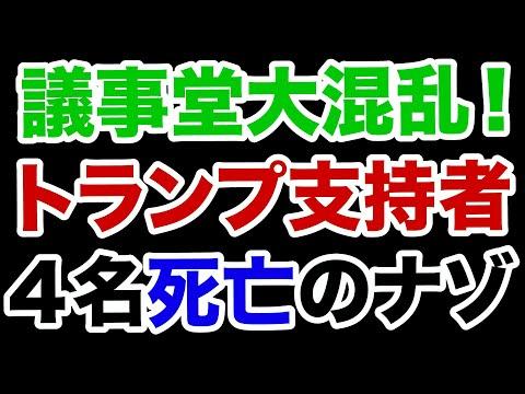 #387 【4名死亡】トランプ支持者の議事堂突入に疑惑!