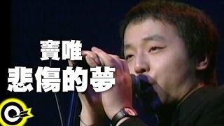 竇唯 Dou Wei【悲傷的夢 Dream of Misery】Official Live Video