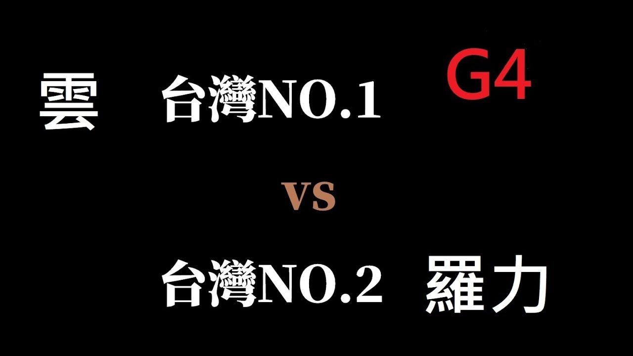 [世紀帝國] 第十屆PTT大賽[四強] Cloud 雲 vs Rory 羅力 GAME 4 - YouTube