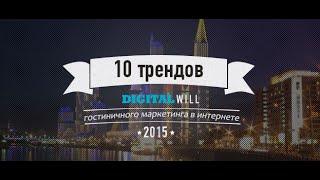 Тренды гостиничного маркетинга в интернете на 2015 год
