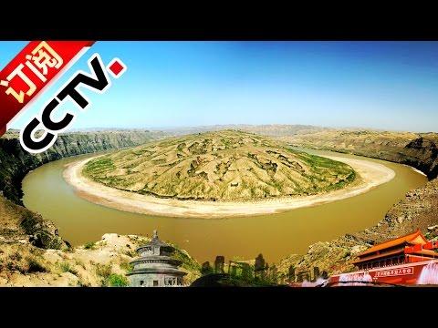 《地理中国》 20170102 冬日奇景·石楼探奇(下)| CCTV