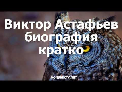 Виктор Астафьев биография кратко